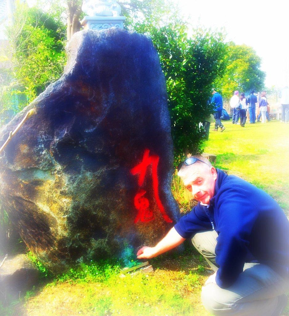 The Kukishin Ryû stone