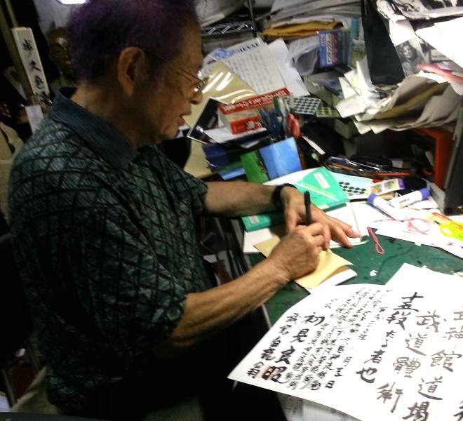 Hatsumi sensei in his office
