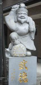 daikokujin